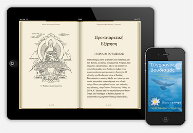 How do I download the Modern Buddhism eBook to my iPad, iPhone or iPod Touch?